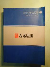 国家人文历史2014年 春