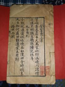 明(?) 巾箱本,存一百多首古诗 字体极美,写刻,书名不辨