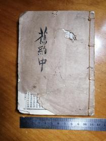 民国初期出版的《旧约圣经》袖珍版15x11cm。孤本。稀缺。