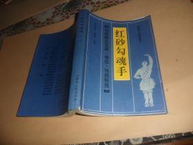 红砂勾魂手( 功家秘法宝藏)正版现货