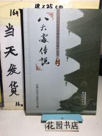 八大处传说 石景山非物质文化遗产丛书 第二辑