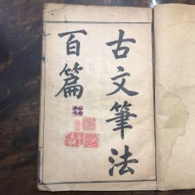 古文笔法百篇  卷一到卷八全一册 竹棉纸石印本