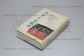 私藏好品《王梵志诗校注》精装 (唐)王梵志 著 项楚 校注 1991年一版一印