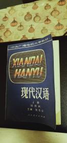 现代汉语 上册(试用本)
