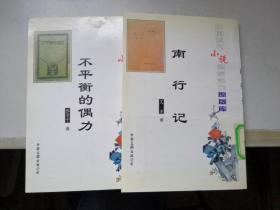 中国现代小说名家名作原版库 (南行记+不平衡的偶力)两本合售