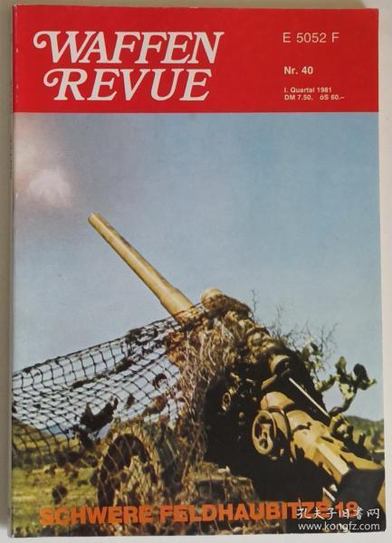 德文原版武器杂志Waffen Revue 1981年第一季度二战德军s.FH.18 150毫米重型野战榴弹炮及其弹药专辑火焰喷射器坦克侧裙板大口径火箭弹的小口径助推弹类似鲁格的瑞典手枪英国陆军PIAT反坦克掷弹筒文字数据照片线图资料
