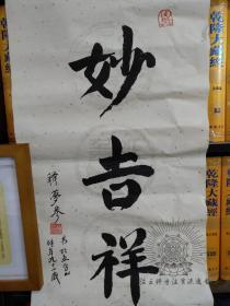 【保真】弘一大师弟子五台山真容寺禅宗尊宿梦参长老书法梦参老和尚书法『妙吉祥』Chinese famous monk  calligraphy