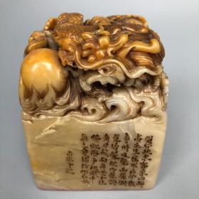 珍藏篆刻家古浣子作寿山田黄冻石【龙腾天下】印章一枚