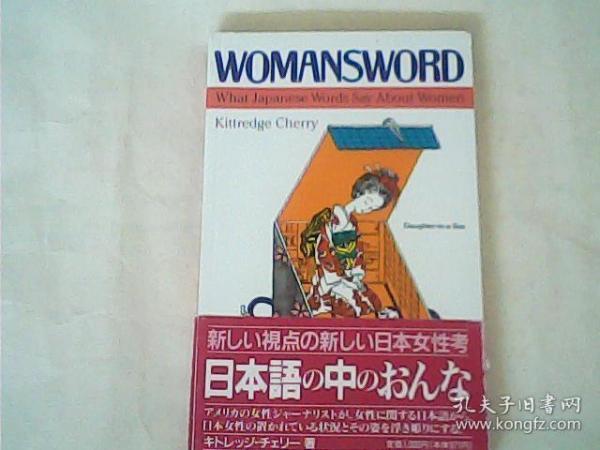 外文原版     WOMANSWORD    小32开
