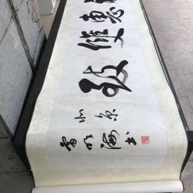 雷明海书法一幅 中国书协会员 辽宁营口书协副主席