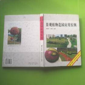 景观植物造园应用实例