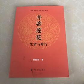 昌恩法师之古堰拈花系列