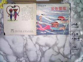 24开彩色连环画:紧急警报(小不点丛书)