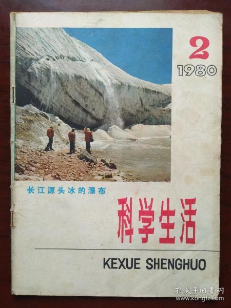 《科学生活》1980年第二期