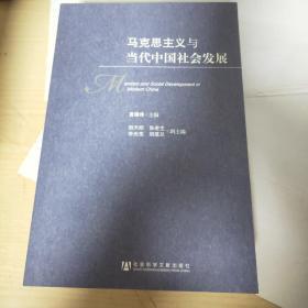 马克思主义与当代中国社会发展
