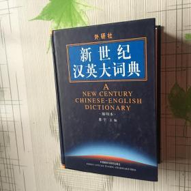 新世纪汉英大词典(缩印本)精装