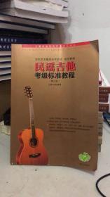 民谣吉他考级标准教程第三版 王鹰,马鸿编著 / / 漓江出版社 9787540754181