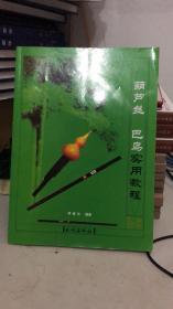 葫芦丝 巴乌实用教程. 李春华 编著 / 民族出版社  9787105053506