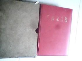 毛泽东选集一卷本32开