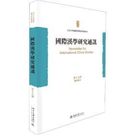 国际汉学研究通讯 第17期