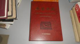 舆图要录――北京图书馆藏6827种中外文古旧地图目录 精装