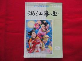 浙江年画===【1986】年【2】===年画缩样。