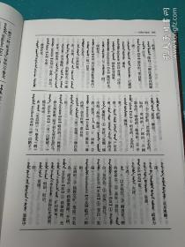 满汉大辞典 (修订本 全新)