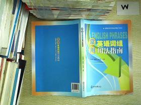 常用英语词组用法词典