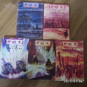 孙晓武侠小说:英雄志(一二部五册)