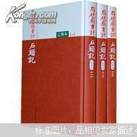 脂砚斋重评石头记:己卯本  9787020073214 曹雪芹     人民文学出版社
