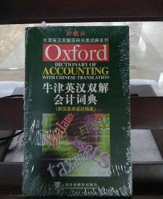 牛津英语百科分类词典英汉双解版:牛津英汉双解会计词典