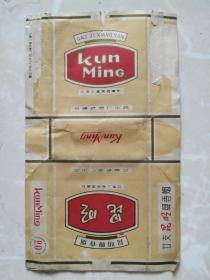 昆明牌香烟