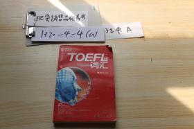 新东方TOEFL?词汇?词以类记