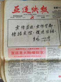 《亚运快报》(1-20期)