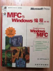 MFC与 Windows编程  影印版