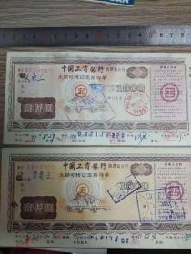 中国工商银行陕西分行大额可转让定期存单两张
