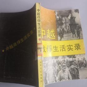 中越战俘生活实录