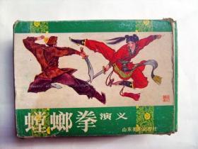 连环画  :螳螂拳演义一套