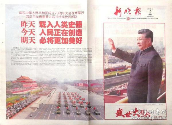 新晚报2019年10月2日国庆70周年阅兵报纸