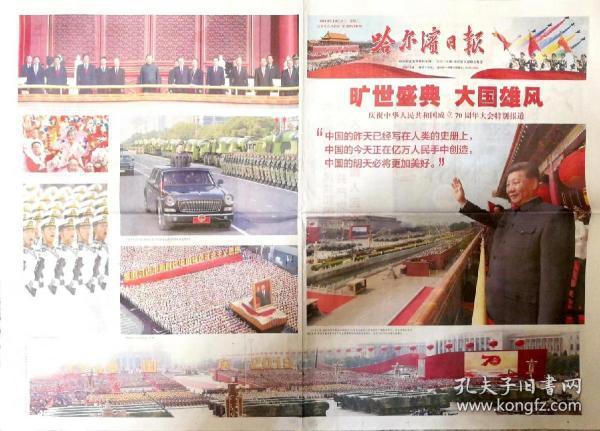 哈尔滨日报2019年10月2日国庆70周年阅兵报纸