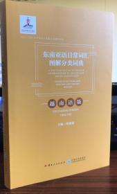 东南亚语日常词汇图解分类词典:越南语版:汉文,英文,越南文