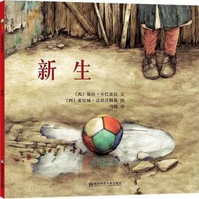 我不要当斑马(东方娃娃世界精选绘本) [西]保拉·卡巴雷拉 南京师范大学出版社9787565118395正版全新图书籍Book