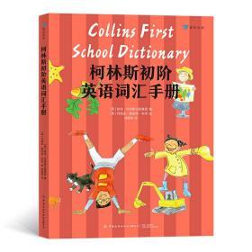 柯林斯初阶英语词汇手册