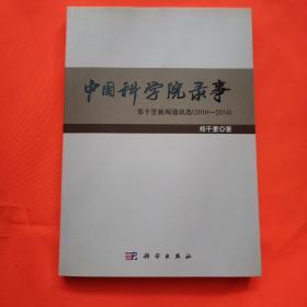 中国科学院录事:郑千里新闻通讯选(2010-2014)