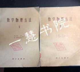 数学物理方法1.2(合售)