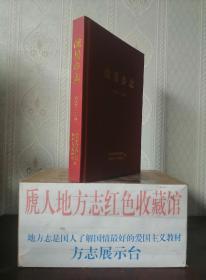 山西省地方志系列丛书---长治市系列---【故县乡志】---石勒故里---虒人荣誉珍藏