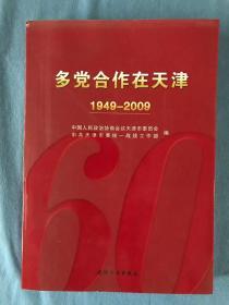 多党合作在天津1949-2009  (1版1印,印量仅3千册)