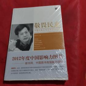 敬畏民意:中国的民主治理与政治改革(未拆封)