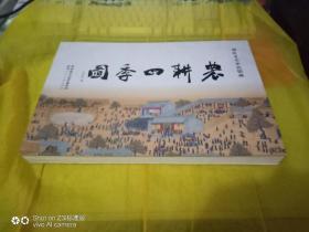 农耕四季图 --刘庆才关中民俗画 精装折子本  实物拍摄一版一印