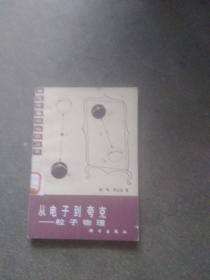 物理学基础知识丛书:从电子到夸克:粒子物理